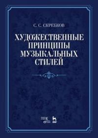 Khudozhestvennye printsipy muzykalnykh stilej. Skrebkov S.S.