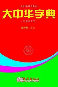 Greater China Dictionary (in Huayu Pinyin Order)