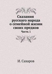 Skazaniya Russkago Naroda O Semejnoj Zhizni Svoih Predkov Chast 1
