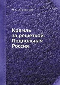 Kreml Za Reshetkoj. Podpolnaya Rossiya