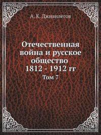 Otechestvennaya Vojna I Russkoe Obschestvo 1812 - 1912 Gg Tom 7