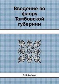Vvedenie Vo Floru Tambovskoj Gubernii