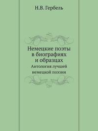 Nemetskie Poety V Biografiyah I Obraztsah Antologiya Luchshej Nemetskoj Poezii