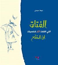 al-Fatat allati iqtafat athar shakhsiyat Ibn al-Muqaffa