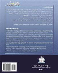 As-Salaamu 'Alaykum Textbook Part Seven: Textbook for Learning & Teaching Arabic as a Foreign Language