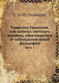 Torzhestvo Evangeliya, Ili Zapiski Svetskogo Cheloveka, Obrativshegosya OT Zabluzhdenij Novoj Filosofii Chast 1