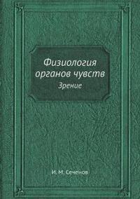 Fiziologiya Organov Chuvstv Zrenie