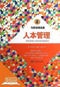 Maslow's Collection: Humanistic Management (Ducool Authoritative Edition)