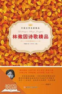 Lin Huiyin's Selected Poetry (Ducool Celebrity Classics Selection Edition)