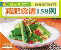 Nutritionist Recommends158 Types of Weight-lose Recipes (Ducool High Definition Illustrated Edition)