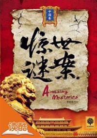Amazing Mysteries (China Roll)