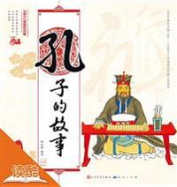 Story of Confucius/The Story of Chinese Ancient Thinkers (Ducool Full Color Illustrated Edition)