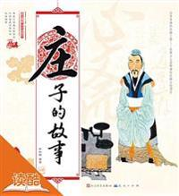 Story of Zhuangzi/The Story of Chinese Ancient Thinkers (Ducool Full Color Illustrated Edition)