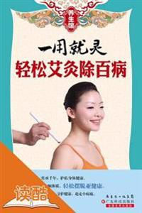 Work Quickly: Heal Diseases by Moxibustion Easily (Ducool Illustrated Edition)