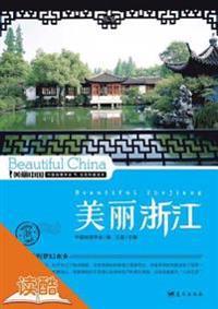 Beautiful Zhejiang