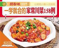 158 Types of Homemade Sichuan Cuisine (Ducool High Definition Illustrated Edition)