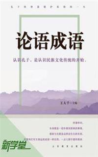 Idioms In Analects of Confucius
