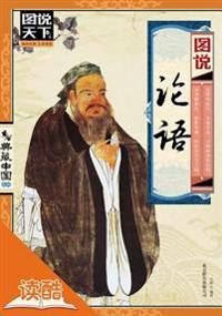 Visual Explanation of The Analects of Confucius
