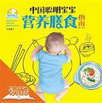 Healthy Recipes for Cleverer Chinese Babies (for Babies Younger than 6) Ducool High Definition Illustrated Edition