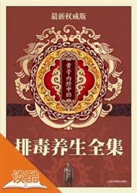 Health Care Collections in The Inner Canon of Huangdi