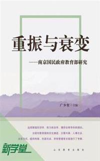 Revitalization and Recession--Study of Education Policies of  the Nanjing National Government