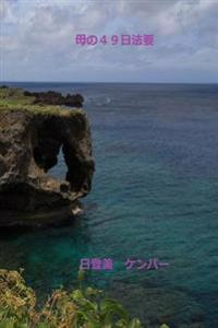 Mother's 49 Day Hoyo: Okinawa's Forty-Nine Day Funeral