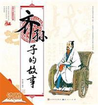 Story of Qi Sun-Tzu/The Story of Chinese Ancient Thinkers (Ducool Full Color Illustrated Edition)