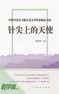 Chinese Contemporary Children's Literature Brilliant Writer  Choicest Series  Angle On the Pinpoint