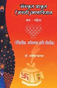 Sanskrut Prakrut (Marathi) Bhashavidnyan Khand 1