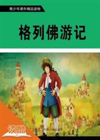 Gulliver's Travels  (Ducool Fine Proofreaded and Translated Edition)