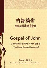 Gospel of John Cantonese Ping Yam Bible (Traditional Chinese Characters): Chinese Union Version, Cantonese Yale Phonetics
