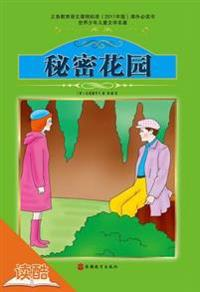 Secret Garden (Ducool Children Literature Selection Edition)
