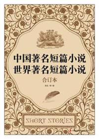 Famous Short Stories in China & in the World