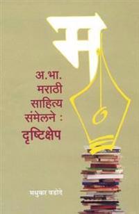 A. Bha. Marathi Sahitya Sanmelan Drushtikshep