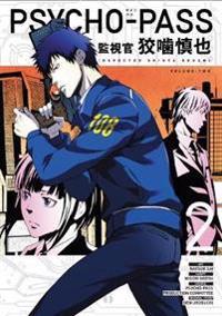 Psycho-Pass Inspector Shinya Kogami 2