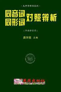 Chinese Homophone Discrimination (Huayu Pinyin)