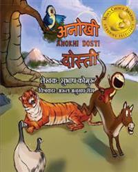 Anokhi Dosti (Hindi)