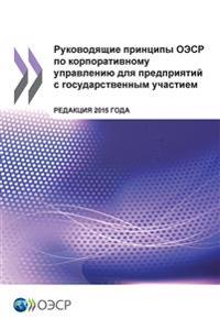 OECD Guidelines on Corporate Governance of State-Owned Enterprises, 2015 Edition : (Russian version)