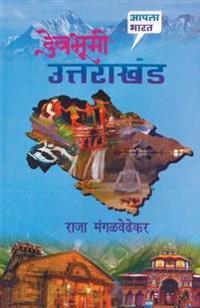 Devbhumi Uttarakhand