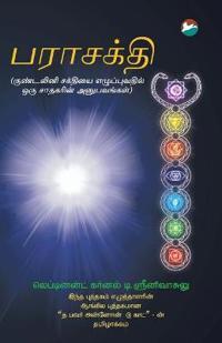 Parashakthi (Tamil)