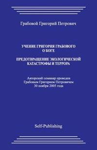 Uchenie Grigoriya Grabovogo. Predotvrathenie Ehkologicheskoyj Katastrofy I Terrora.