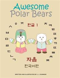 Awesome Polar Bears: Korean Alphabet (Hangeul) 1, Consonants [Korean Edition]