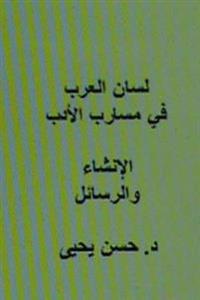 Lisan Al Arab Fi Masarib Al Adab Al Insha' Wal Rasa'il