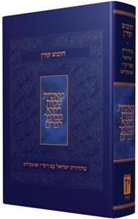Koren Israel Humash Rashi & Onkelos With Maps