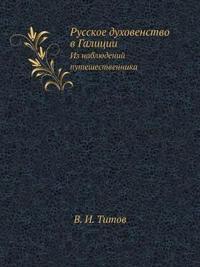 Russkoe Duhovenstvo V Galitsii Iz Nablyudenij Puteshestvennika