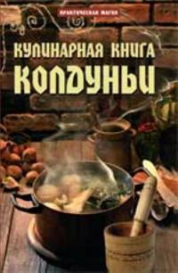 Kulinarnaja kniga kolduni