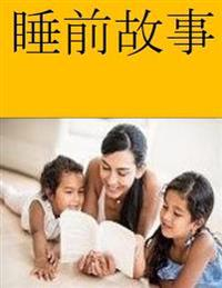 Bedtime Stories (Chinese)
