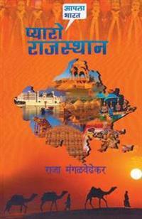 Pyaro Rajasthan