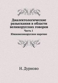 Dialektologicheskie Razyskaniya V Oblasti Velikorusskih Govorov. Chast 1. Yuzhnovelikorusskoe Narechie