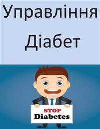 Manage Your Diabetes (Ukrainian)